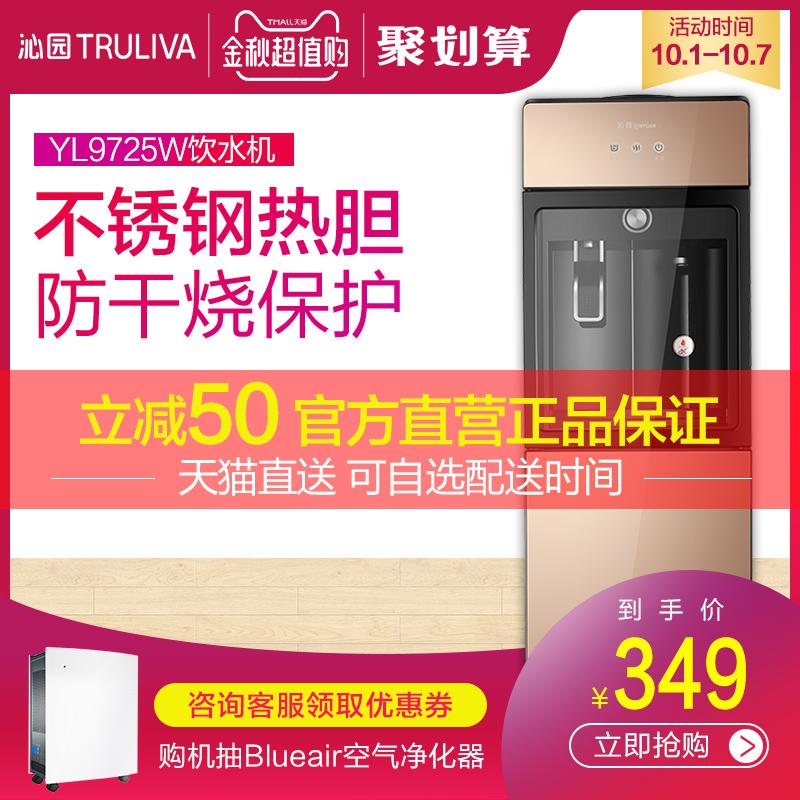 沁园立式家用双门防尘温热型饮水机11月24日最新优惠