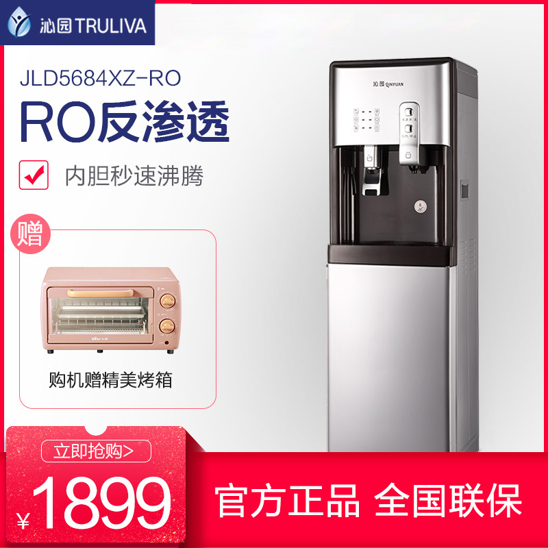 Qinyuan water purifier RO reverse osmosis filter water purifier domestic direct drinking machine vertical drinking machine instant heating 5684