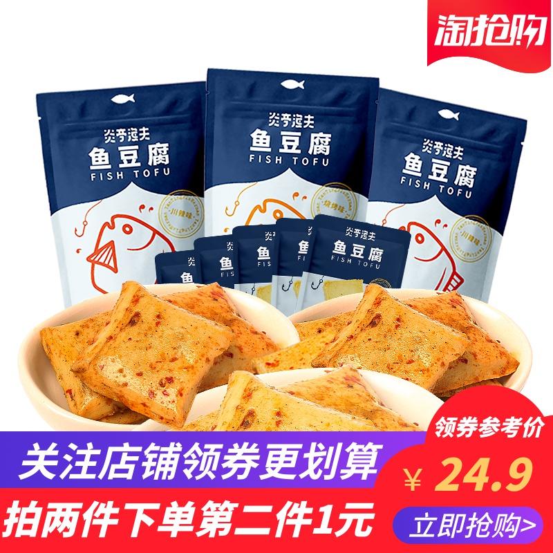 【直播推荐】炎亭渔夫鱼豆腐好吃的小吃豆干休闲零食180g排行榜