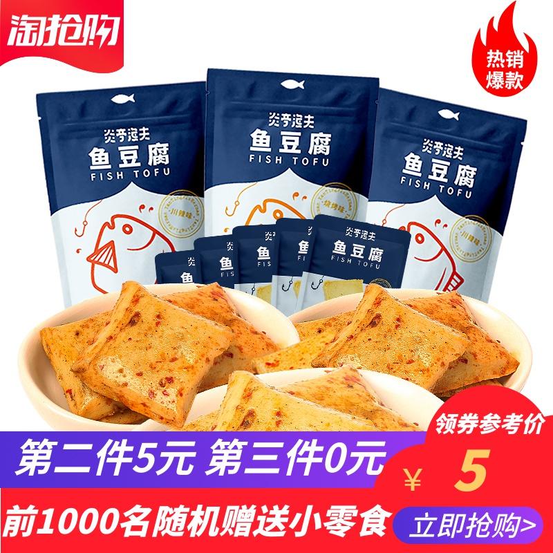 【拍3件更划算】网红鱼豆腐小零食豆腐干川辣小包装180g休闲小吃