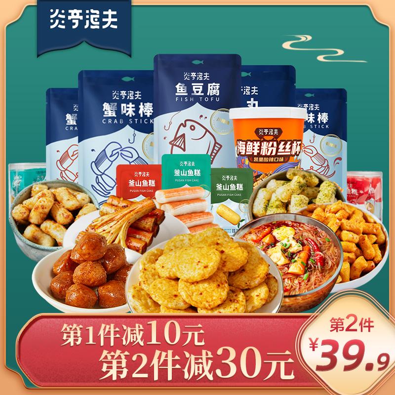 炎亭渔夫海味大礼包鱼豆腐网红熟食