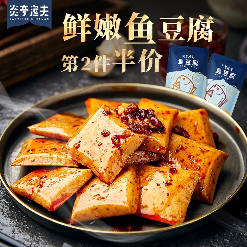 炎亭渔夫鱼豆腐小零食香辣味可豆干