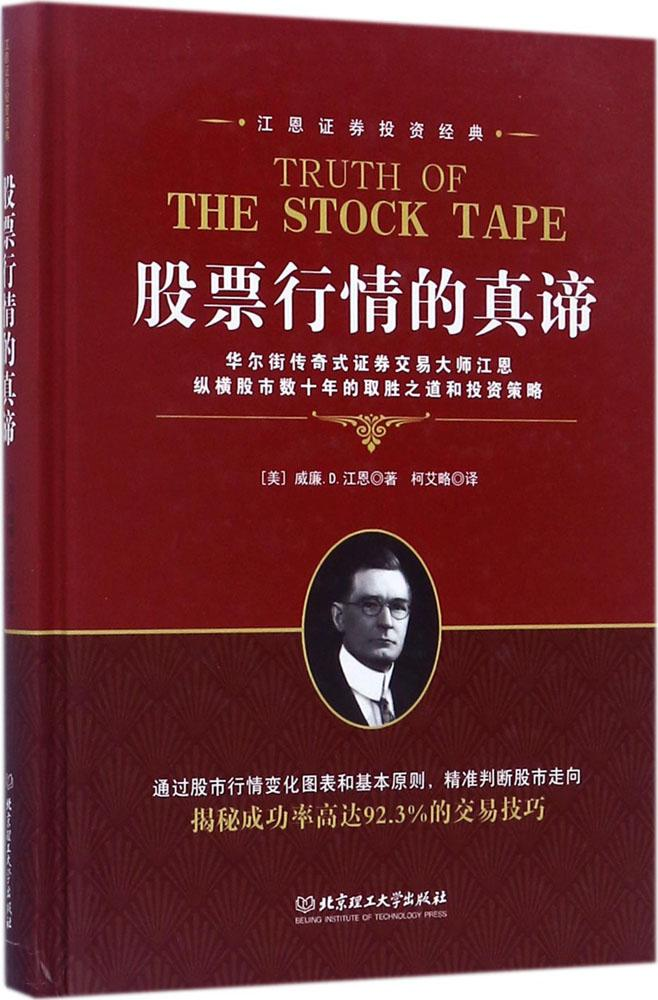 江恩证券投资经典:股票行情的真谛 畅销书籍 股票期货 正版 和与关于有关的学习知识关于有关方面学习了解知识