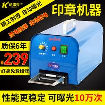 刻章機光敏刻印機器順豐包郵電腦光敏刻印章機器護目