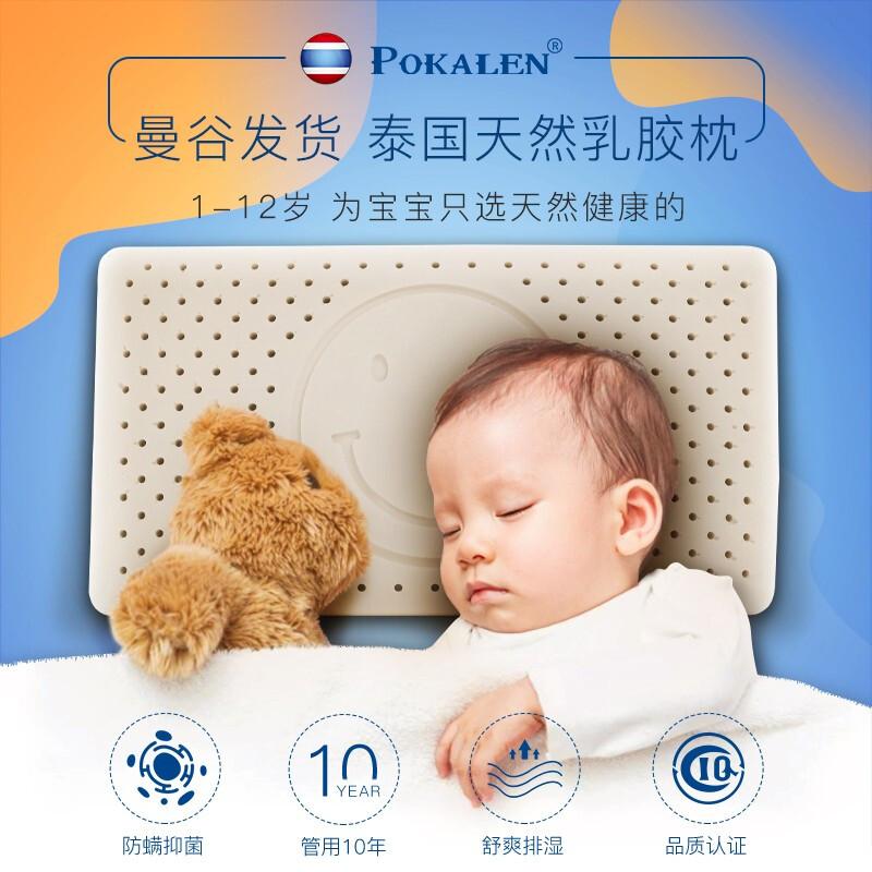 POKALE儿童乳胶枕头泰国原装进口小学生3-6-10岁小孩天然纯橡胶枕