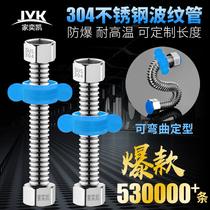 分加厚高壓防爆水管4不銹鋼波紋管熱水器冷熱家用金屬進水軟管304