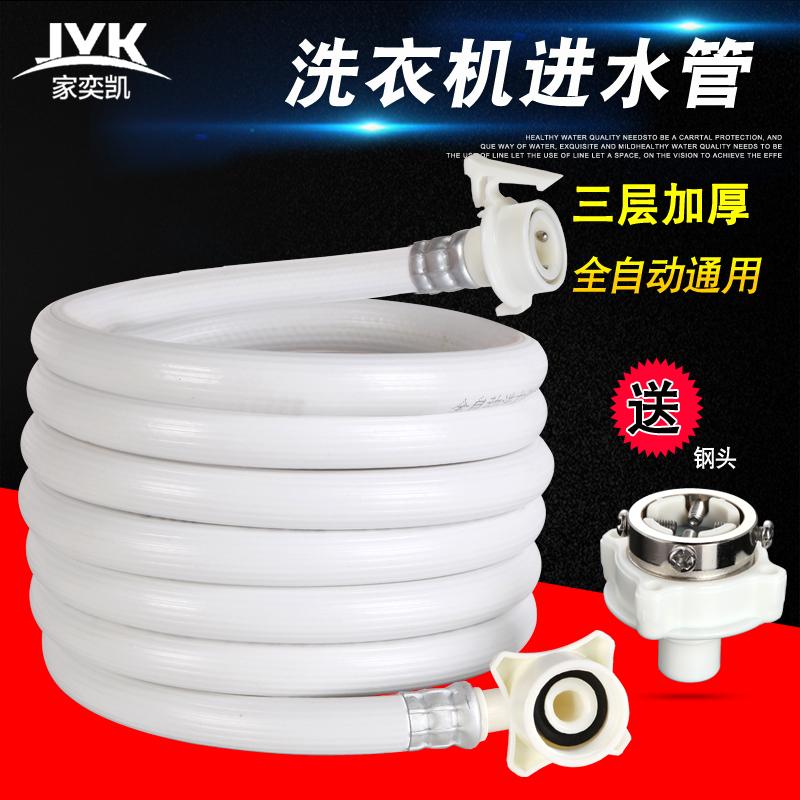 洗衣机进水管全自动通用加长软管注水管入水管上水管洗衣机配件