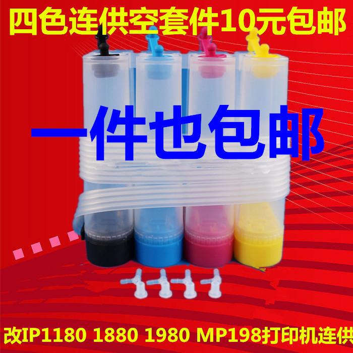 墨风适用佳能PG-830墨盒 CL-831  ip1180 mp198打印机连供空套件
