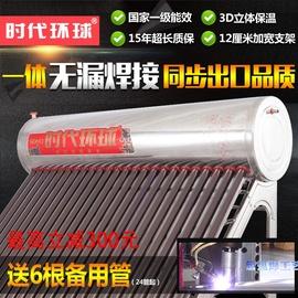 时代环球太阳能热水器全自动新型家用304不锈钢一体焊接水箱