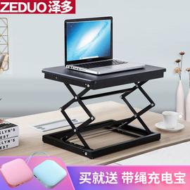 站立式电脑桌升降台可折叠笔记本办公桌上桌简易迷你移动小工作台