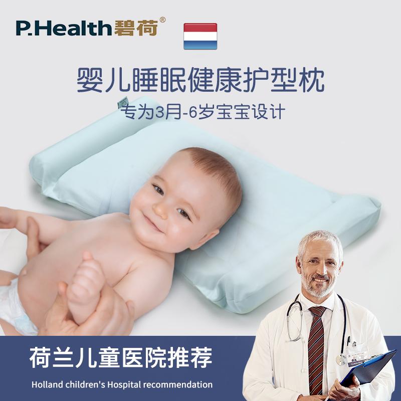 碧荷宝宝新生儿儿童1-3岁3-6岁定型枕幼儿园婴儿枕婴儿枕头0-1岁