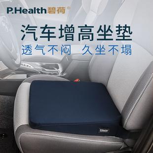 斜面汽车坐垫增高垫主驾驶座椅透气屁垫座垫硅胶防滑女士车用凉垫品牌