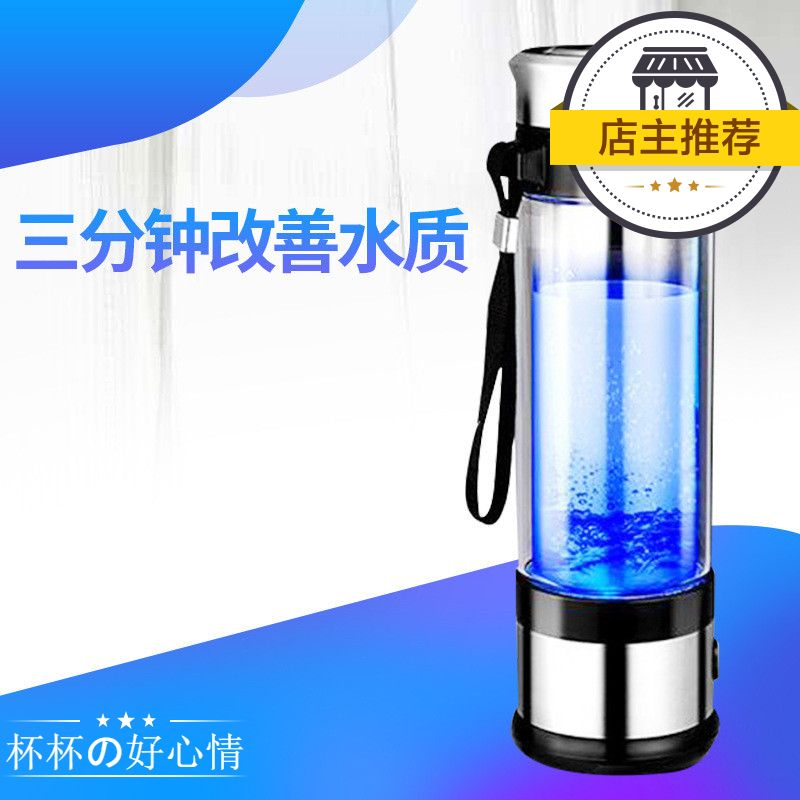 Japan original water element small molecule hydrogen rich intelligent electrolysis negative ion health care beauty travel water cup