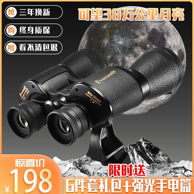 俄罗斯双筒望远镜高倍高清人体夜视一万米军事用演唱会手机望眼镜