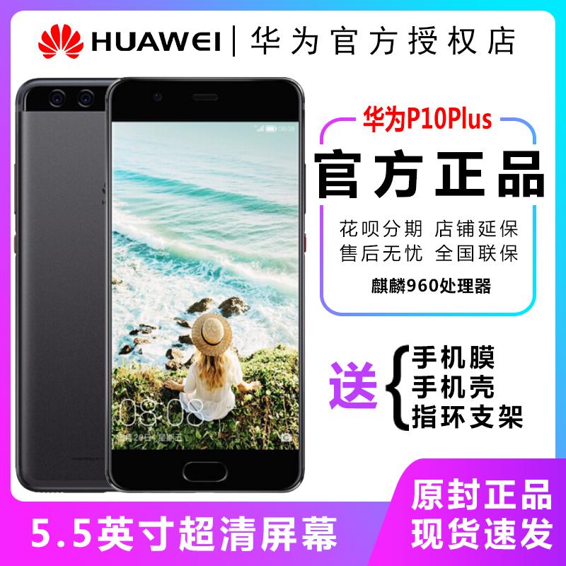 延保 Huawei/华为 P10 Plus  4G全网通4G双卡双待手机 华为P10PLUS P10 4G全网通