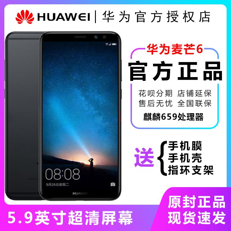 花呗分期 付款Huawei/华为 麦芒6手机华为官方旗舰店正品畅享7s 8plus nova2s 荣耀9青春版 9i畅玩7a 7c 7x