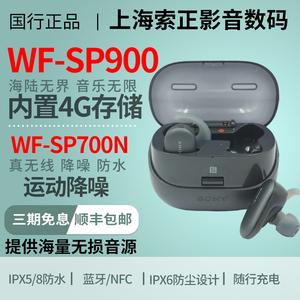 领5元券购买wf-sp900 sony /索尼运动防水耳机