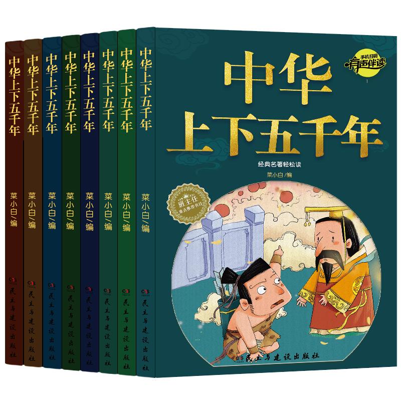 中华上下五千年正版全套 小学版注音版历史书籍 青少年版小学生儿童版 小学生必读课外书籍 一二三年级少儿版拼音