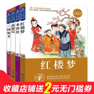 青少年无障碍阅读岁年级课外书1510课外书籍畅销儿童读物青少年版四年级青少版四大名著全套原著正版白话文小学生版五六年级