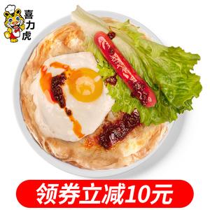 原味手抓餅20片包郵兒童家庭裝喜力虎   早餐煎面餅網紅美食