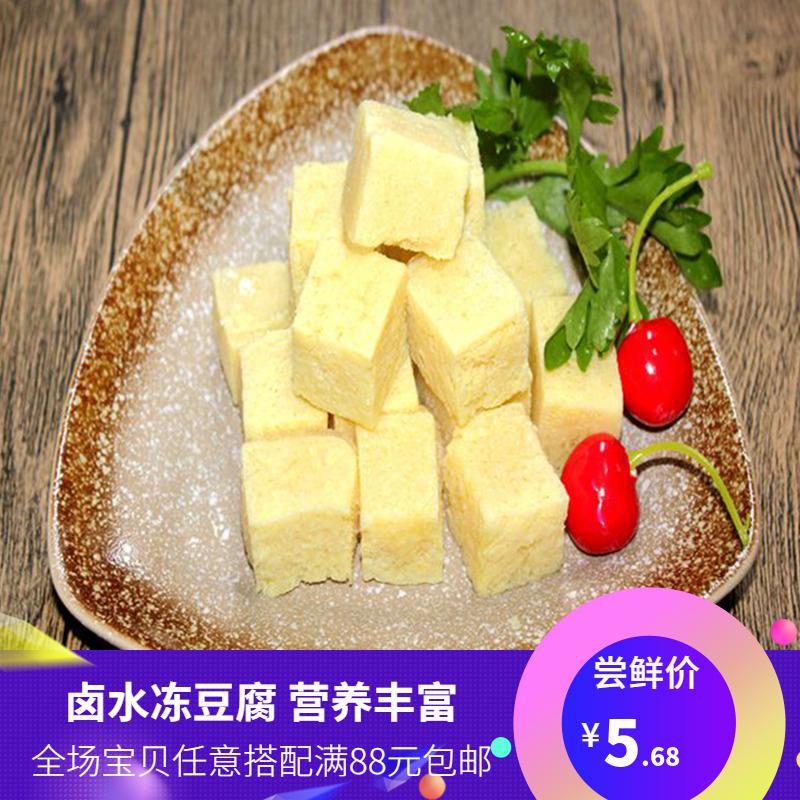 冻豆腐新鲜冷冻火锅关东煮麻辣烫食材组合套餐250g家用散装小包装