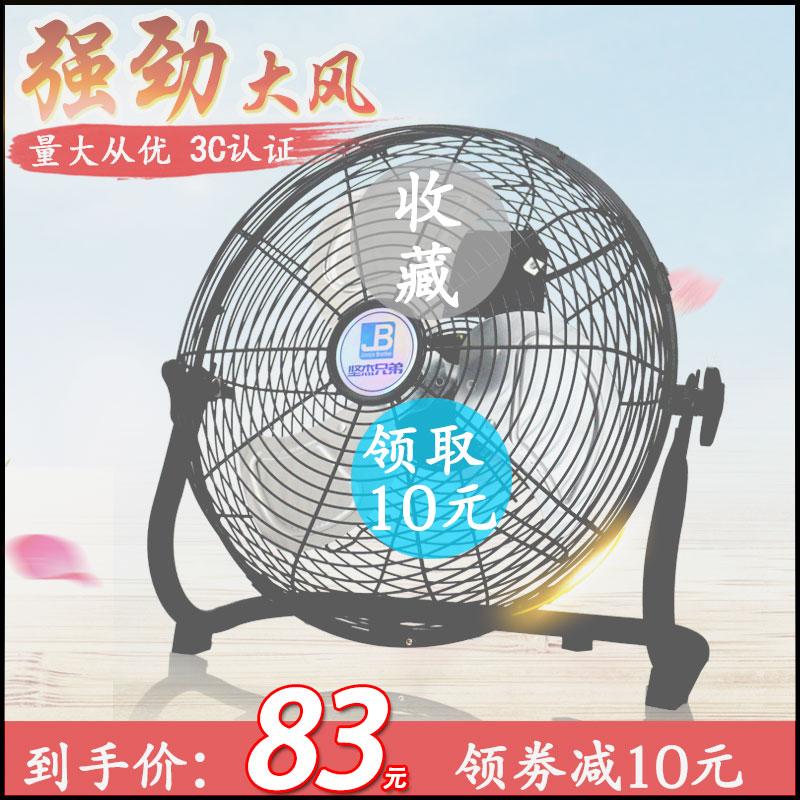 93.00元包邮强力电风扇大功率电风扇落地扇趴地扇家用台式电扇工业风扇爬地扇