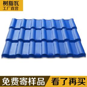 树脂瓦别墅屋面瓦屋顶仿古瓦塑料瓦琉璃瓦合成树脂瓦片小样品专拍