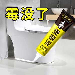 卫生间厕所塑钢泥防水防霉防水胶