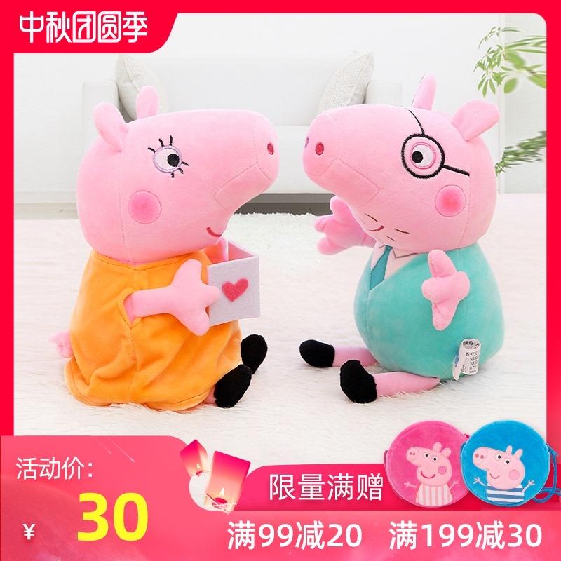 小猪佩奇猪妈妈猪爸爸公仔佩琪毛绒玩具抱枕儿童娃娃玩偶女生可爱