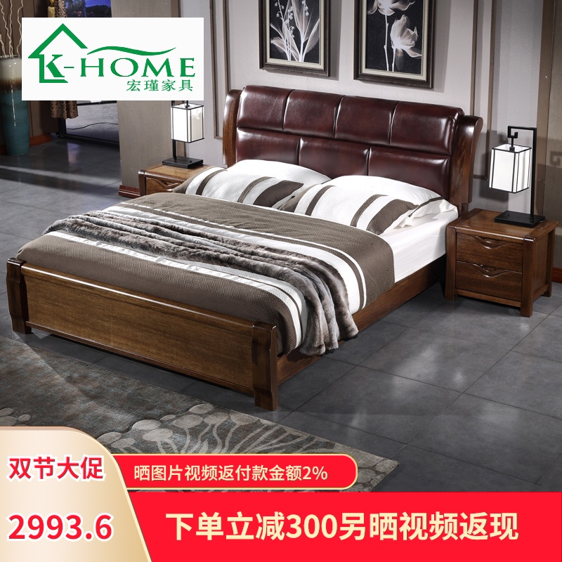 Walnut solid wood bed 1.51.8m modern simple all solid wood log Chinese leather soft back master double bed