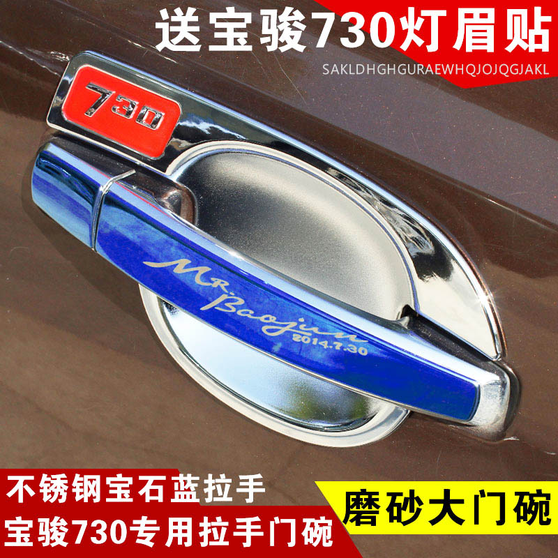 寶駿730門碗 730拉手 內門腕 ABS電鍍門碗貼 門把手改裝裝飾