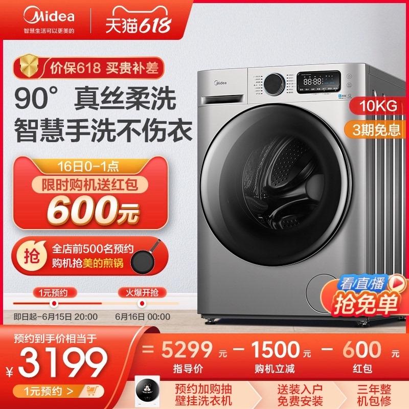 美的10公斤全自动洗衣机直驱滚筒洗烘一体智能家电MD100VT707WDY
