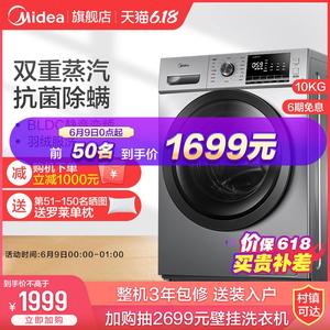 领元券购买美的10公斤kg滚筒全自动家用洗衣机