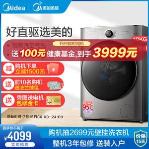 美的10公斤KG直驱洗衣机全自动智能滚筒洗烘干一体MD1