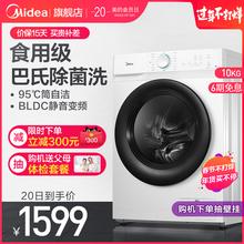 美10公斤kg变频滚筒家用洗衣机全自动大容量洗脱一体MG100V11D