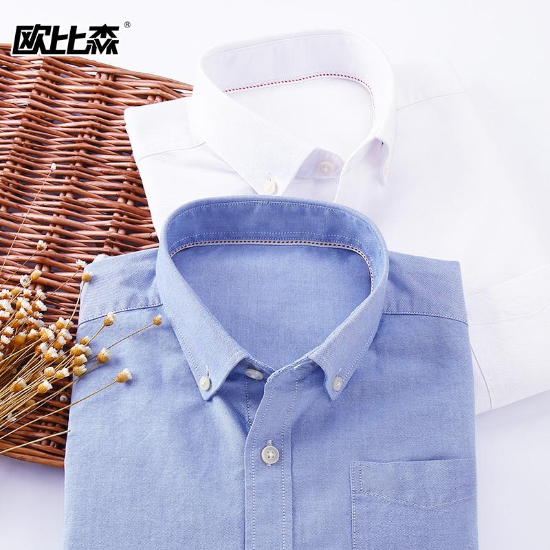 夏季白衬衫男士长袖休闲纯棉牛津纺外套韩版宽松薄款白衬衣短袖潮