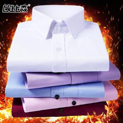 秋冬季白衬衫长袖男士商务职业工装修身纯色休闲保暖加绒加厚衬衣