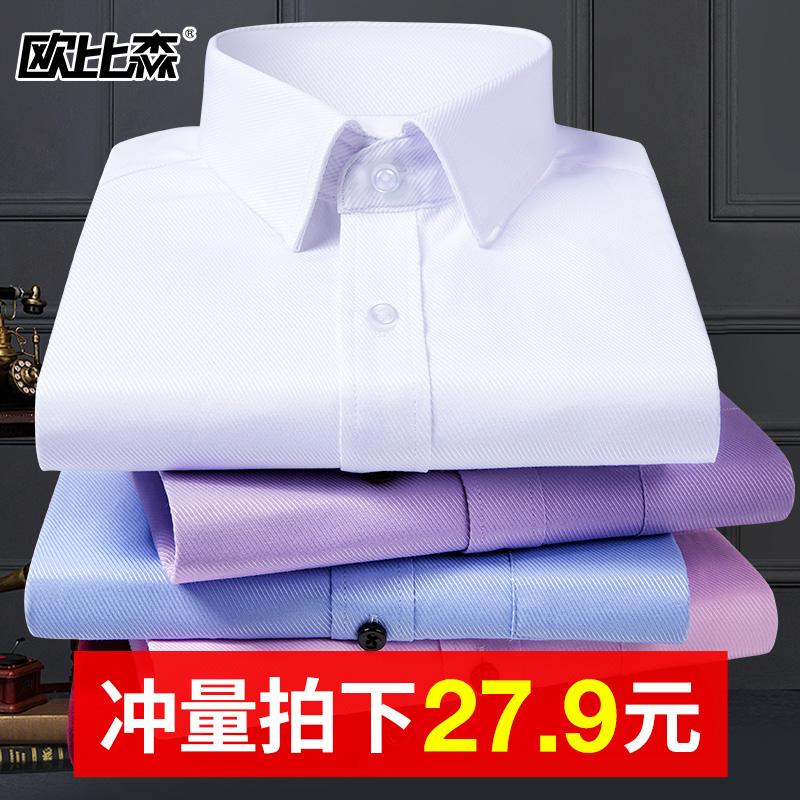 男士长袖白衬衫夏季商务正装韩版免烫休闲短袖衬衣内搭黑色半袖寸