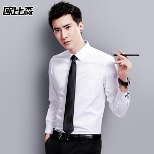 秋季白衬衫男长袖商务韩版修身黑色工装衬衣潮流职业短袖上衣服寸