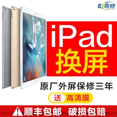苹果ipad Air Pro mini2 3 4 5 6换内外触摸屏幕总成主板电池维修