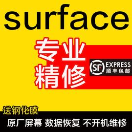 微软surface Pro234567 book换外屏幕总成主板硬盘内存寄维修电池图片