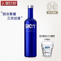 伏特加鸡尾酒基酒vodkaskyy蓝天伏特加深蓝伏特加原味进口洋酒