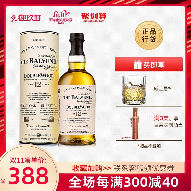 御玖轩 百富12年 单一麦芽苏格兰威士忌双桶进口洋酒 Balvenie12