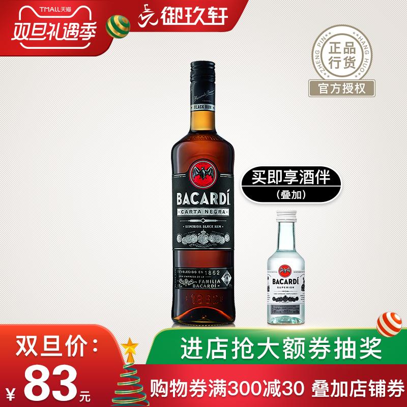 进口洋酒 BACARDI 百加得黑朗姆酒 40vol.750ml 兰姆酒烘培鸡尾酒