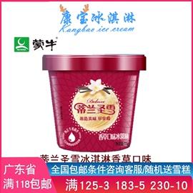 蒙牛蒂兰圣雪香草口味冰淇淋75g雪糕冰淇淋冷饮甜品冻品