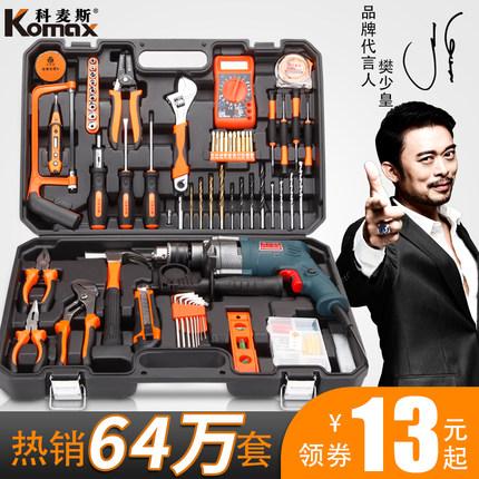 科麦斯家用电动手工具套装五金电工专用维修多功能万用工具箱木工
