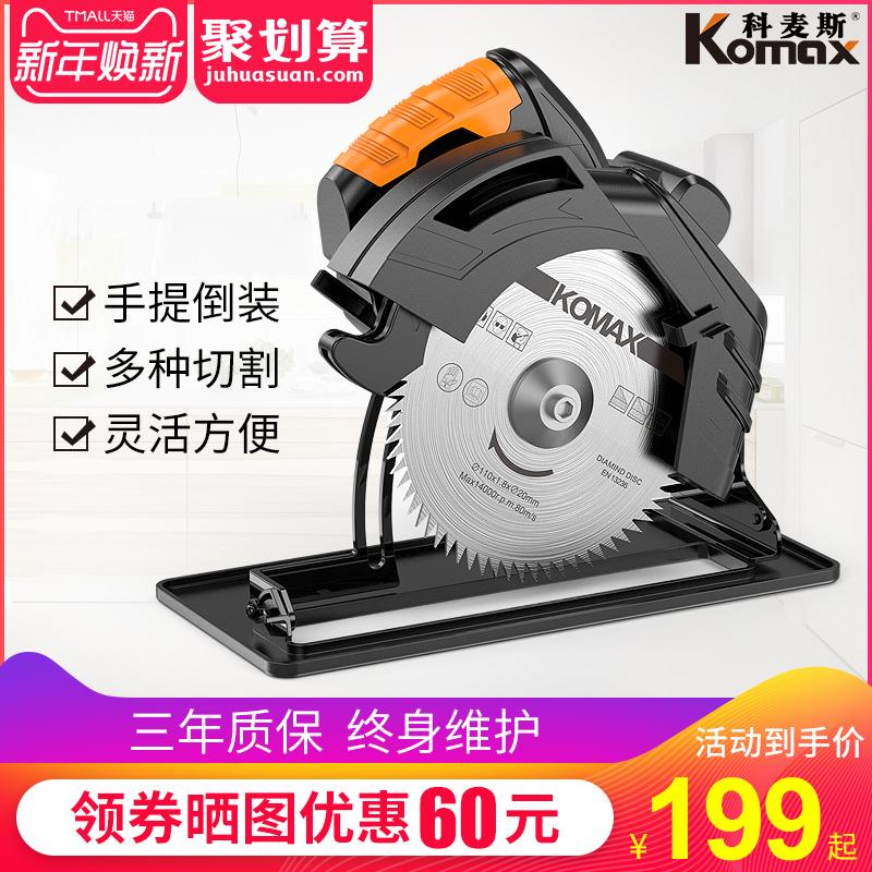 科麦斯家用多功能电圆锯手提木工电锯圆盘锯台锯切割机7寸9寸10寸