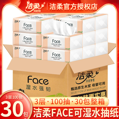Jierou face paper towel pumping paper FCL household affordable paper pumping large package of napkins toilet paper facial tissue batch