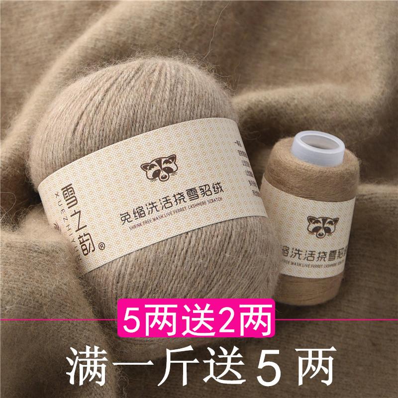 Шерстяные нитки для вязания Артикул 533104084741