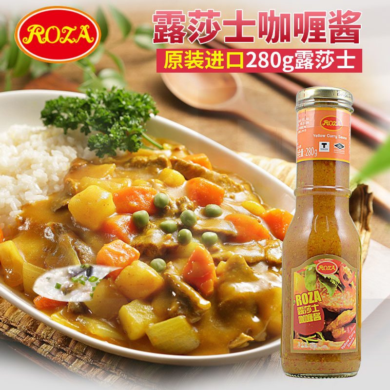 LUSAS curry sauce Thai imported seasoning sauce Thai yellow curry chicken instant beef instant Curry Rice